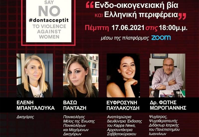Ενδο-οικογενειακή βία και ελληνική περιφέρεια - Ηπειρος