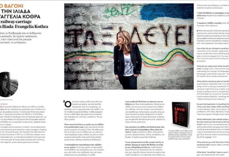Συνέντευξη στο περιοδικό της ''Τραινοσε''.