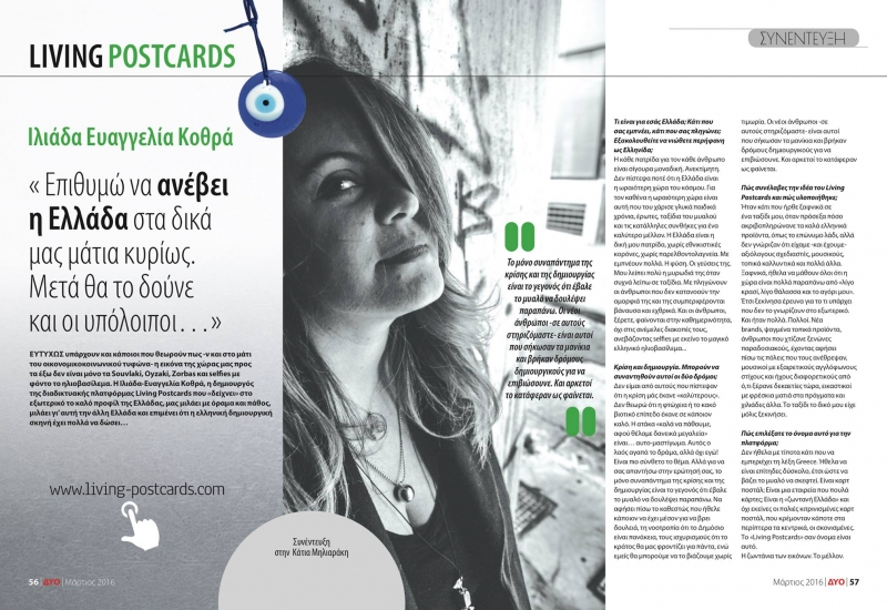 Μια συζήτηση με την δημοσιογράφο Katia Miliaraki στο DYO magazine.