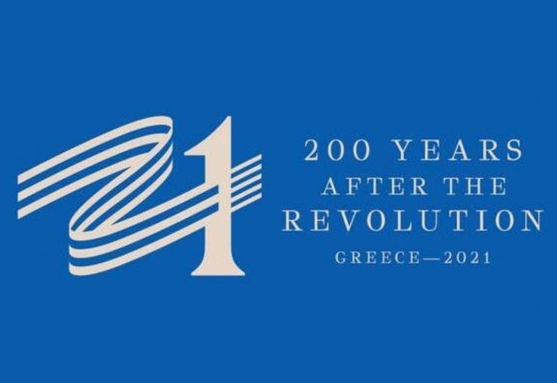 200 χρόνια μετά την Ελληνική Επανάσταση