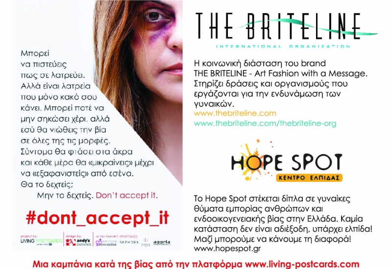 #dontacceptit - The campaign