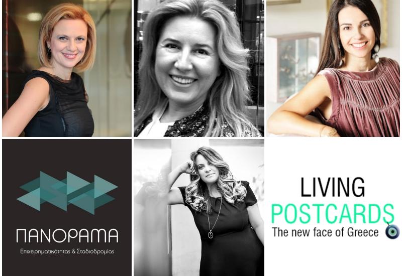 ''4 γυναίκες επιχειρηματίες μοιράζονται τις εμπειρίες τους''.