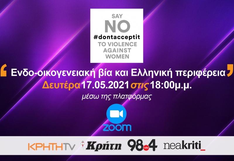 Ενδο-οικογενειακή βία και ελληνική περιφέρεια -Κρήτη