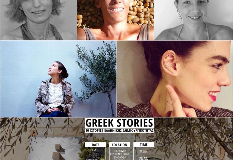 ''10 ιστορίες ελληνικής δημιουργικότητας'' by Debop.gr
